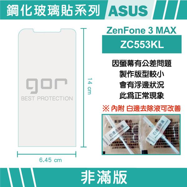【GOR保護貼】ASUS 華碩 ZenFone 3 Max ZC553KL 9H鋼化玻璃保護貼 全透明非滿版2片裝 公司貨 現貨