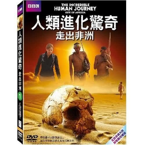 人類進化驚奇 1走出非洲 DVD (購潮8)