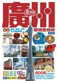 (二手書)廣州旅遊全攻略(第8刷)