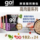【毛麻吉寵物舖】go! 鮮食利樂貓餐包 高肉量系列 三口味混搭 24件組 貓餐包/鮮食
