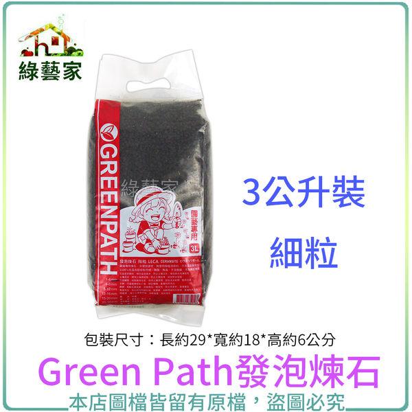 【綠藝家】Green Path發泡煉石3公升裝-細粒