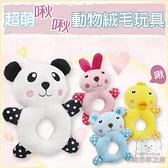 超萌啾啾發聲動物絨毛玩具 狗絨毛玩具 寵物玩具 貓玩具 舒壓 放鬆 能清潔牙齒表面 貓玩具