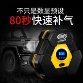 車載充氣泵汽車用打氣泵12V小轎車電動便攜式輪胎加打氣筒 SMY12079【123休閒館】 TW