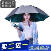 傘帽子頭戴傘防雨防紫外線釣魚傘超輕雨傘帽 大號 折疊 遮陽成人 YDL