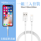 TOTU 一組三入 iPhone/Lightning充電線傳輸線 2.1A快充 耀系列
