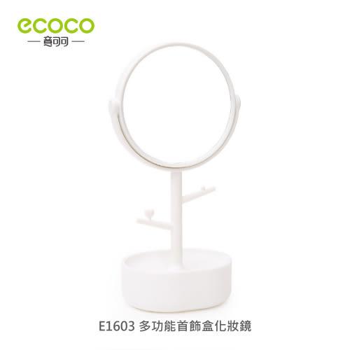 【A-HUNG】多功能首飾盒化妝鏡 雙面鏡 3倍放大鏡面 360度旋轉 鏡子 收納盒 置物盒 大鏡面 美妝鏡