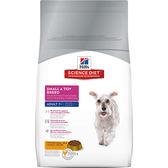 【寵物王國】希爾思-小型及迷你犬/成犬7歲以上(雞肉米與大麥)1.5kg