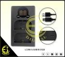 ES數位 For FUJI XT-4 相機 W235電池專用 LCD顯示 快速雙槽充 充電器 雙充 USB充電器 雙槽充