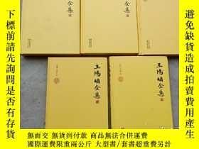 二手書博民逛書店王陽明全集罕見全五冊(大32開精裝) Y26596 王陽明 中國