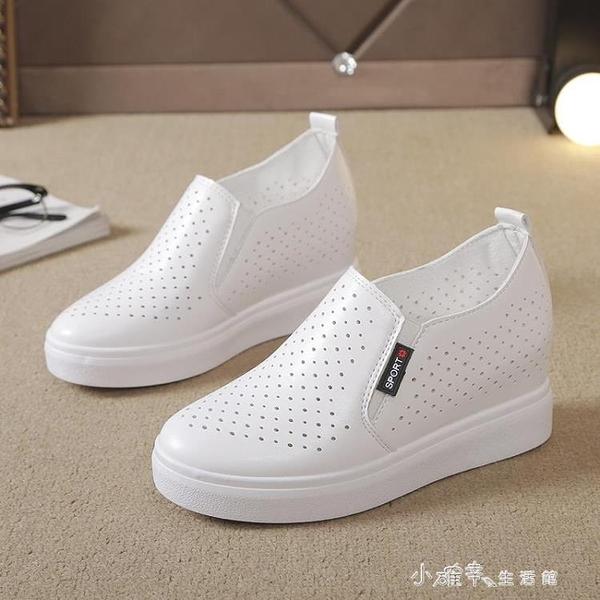 增高鞋春夏鏤空透氣小白鞋女內增高厚底百搭一腳蹬網鞋厚底楔形單鞋休
