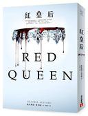 (二手書)紅皇后