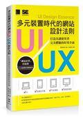 (二手書)多元裝置時代的網站UI/UX設計法則:打造出讓使用者完美體驗的好用介面..