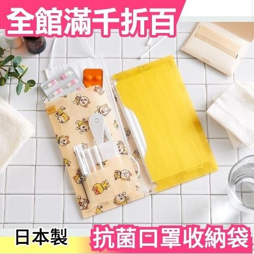 《快速出貨》日本 防水多功能口罩收納袋 收納包 哆啦A夢小丸子蠟筆小新米菲史努比【小福部屋】