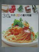 【書寶二手書T7/餐飲_KPI】30秒快速幸福的義大利麵_望月利一