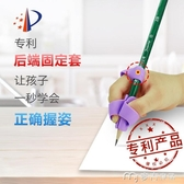 彩虹握筆器矯正器小學生幼稚園男女孩寫字姿勢矯正初學者兒童 麥吉良品