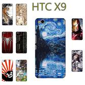 [X9 手機殼] HTC One X9 X9u 軟殼 保護套 外殼