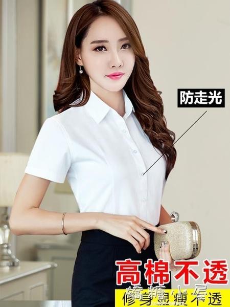 增彩白襯衫女短袖夏職業半袖襯衣工裝工作服正裝修身女裝韓版V領  嬌糖小屋