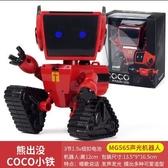 COCO智能小鐵機器人 熊出沒奇幻空間兒童跳舞益智玩具男孩TW