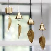 純銅風鈴掛飾日式銅風鈴創意家居陽台臥室鈴鐺汽車掛件生日禮物『艾麗花園』