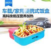 USB加熱飯盒多功能電熱飯盒車載12V/24V可插電加熱保溫飯盒便當盒 摩可美家