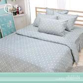 YuDo優多【微甜星點-灰】超細纖維棉加大鋪棉床罩六件組-台灣製造