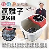【 LAPOLO】氫離子足浴機 新升級