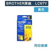 原廠墨水匣 BROTHER 黃色 LC67Y /適用 MFC 290C/490CW/790CW/795CW/6490CW