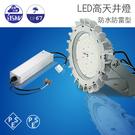 LED 天井燈 NLH110C-FL 廠房燈 省電燈具 光通量11,000lm 防油霧 低光哀 比高壓鈉燈省電70%