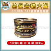 寵物FUN城市│GOLDEN CAT 健康機能特級 金貓大罐170g【100%純雞肉湯罐/單罐入】貓咪罐頭