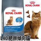 【培菓平價寵物網】法國皇家|L40減肥貓飼料10kg