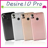 HTC Desire10 Pro 碳纖維紋背蓋 矽膠手機殼 全包邊保護套 簡約手機套 TPU保護殼 軟殼 外殼