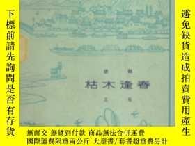 二手書博民逛書店話劇:《枯木逢春》1冊罕見1978年3印 劇照8頁Y4239 王