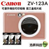 【搭ZINK™相片紙3盒 ↘5690元】CANON iNSPiC【S】ZV-123A 玫瑰金 可連手機拍可印相機