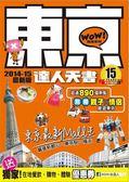 (二手書)東京達人天書 2014-15最新版