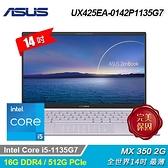 【ASUS 華碩】ZenBook 14 UX425EA-0142P1135G7 輕薄筆電 星河紫 【贈E-books D19 藍牙防潑水單車喇叭】