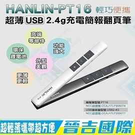 【晉吉國際】HANLIN-PT16超薄USB2.4g充電簡報翻頁筆