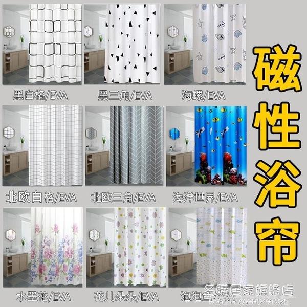 磁性浴簾套裝衛生間擋水條干濕分離日本隔斷簾子浴室洗澡間防水布 NMS名購居家