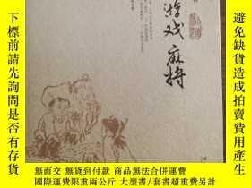 二手書博民逛書店罕見休閒·遊戲·麻將Y164658 于光遠馬惠娣 文化藝術出版社
