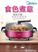 LHN30D電火鍋 韓式多功能家用電煮鍋電熱鍋電炒鍋 LX 220v
