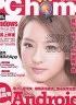 【二手書R2YB】b PChome 2013/2《封殺惡意廣告,Android電