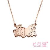 《SilverFly銀火蟲銀飾 》秋草愛-愛的圍繞系列-中文名字純銀刻字項鍊