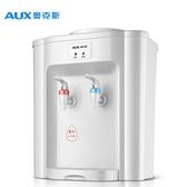 飲水機 奧克斯台式飲水機小型家用制冷迷你宿舍學生桌面冰溫熱立式冷熱 8號店WJ