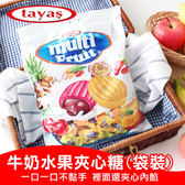 土耳其 Tayas 塔雅思 牛奶水果夾心糖 (綜合味) 袋裝 1000g 土耳其糖果 水果夾心糖 水果糖 糖果
