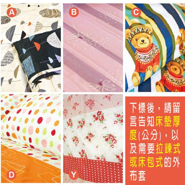 【外布套】加大單人/ 乳膠床墊/記憶/薄床墊專用外布套【SS1】100%精梳棉 - 訂作 - 溫馨時刻1/3
