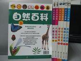 【書寶二手書T6/少年童書_RDC】上人小百科-自然百科(上)_人體百科_我的小百科等_共7本合售