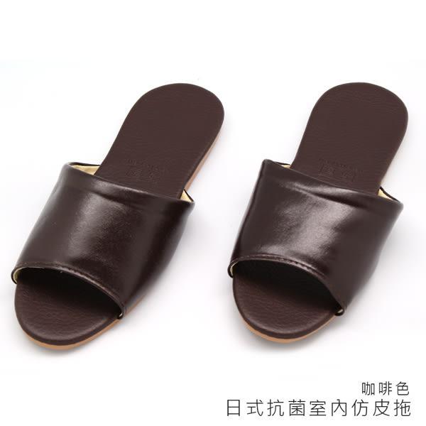 【333家居鞋館】好評回購★日式抗菌仿皮室內拖鞋★咖啡色