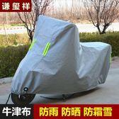 機車車罩踏板摩托車車罩電動車電瓶車防曬防雨罩防霜雪防塵加厚125車套罩 育心小賣館