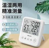 水溫計 電子溫濕度計高精度嬰兒房濕度計多功能室溫計精準室內家用溫度計 滿天星