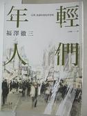 【書寶二手書T2/翻譯小說_APL】年輕人們_福澤徹三