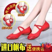 帆布鞋成人四季紅舞鞋舞蹈鞋低跟軟底布鞋跳舞鞋【毒家貨源】